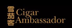 Cigar Ambassador雪茄客